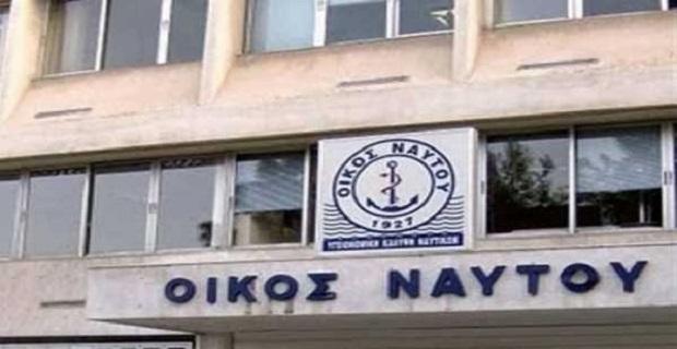 Καταργούνται ο Οίκος Ναύτου και το ΓΕΝΕ - e-Nautilia.gr | Το Ελληνικό Portal για την Ναυτιλία. Τελευταία νέα, άρθρα, Οπτικοακουστικό Υλικό