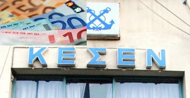 Πρώτη φορά εξαιρούνται οι σπουδαστές του ΚΕΣΕΝ από την οικονομική ενίσχυση - e-Nautilia.gr | Το Ελληνικό Portal για την Ναυτιλία. Τελευταία νέα, άρθρα, Οπτικοακουστικό Υλικό