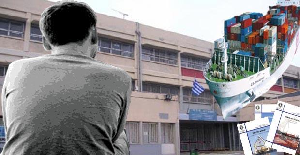 Ναυτικά ΕΠΑΛ: Στην αφάνεια τα προβλήματα που αντιμετωπίζουν οι μαθητές - e-Nautilia.gr   Το Ελληνικό Portal για την Ναυτιλία. Τελευταία νέα, άρθρα, Οπτικοακουστικό Υλικό
