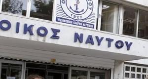 Χορήγηση έκτακτης Οικονομικής Ενίσχυσης ανέργων ναυτικών για το 2013