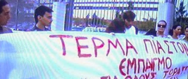 Σε απόγνωση οι φοιτητές της Ακαδημίας Εμπορικού ναυτικού στη Μηχανιώνα - e-Nautilia.gr | Το Ελληνικό Portal για την Ναυτιλία. Τελευταία νέα, άρθρα, Οπτικοακουστικό Υλικό