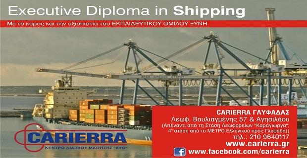 «Executive Diploma in Shipping» στο CARIERRA Γλυφάδας - e-Nautilia.gr | Το Ελληνικό Portal για την Ναυτιλία. Τελευταία νέα, άρθρα, Οπτικοακουστικό Υλικό