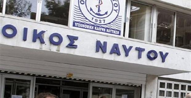 Σοβαρές ελλείψεις στα ιατρεία του Οίκου Ναύτη - e-Nautilia.gr | Το Ελληνικό Portal για την Ναυτιλία. Τελευταία νέα, άρθρα, Οπτικοακουστικό Υλικό
