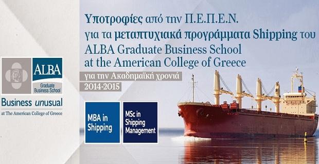 Προκήρυξη υποτροφιών σε συνεργασία με την Πανελλήνια Ένωση Πλοιάρχων Ε.Ν. - e-Nautilia.gr | Το Ελληνικό Portal για την Ναυτιλία. Τελευταία νέα, άρθρα, Οπτικοακουστικό Υλικό