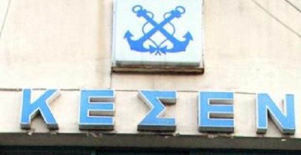 Απόφαση της Γενικής Συνέλευσης του ΚΕΣΕΝ/Μηχανικών - e-Nautilia.gr   Το Ελληνικό Portal για την Ναυτιλία. Τελευταία νέα, άρθρα, Οπτικοακουστικό Υλικό
