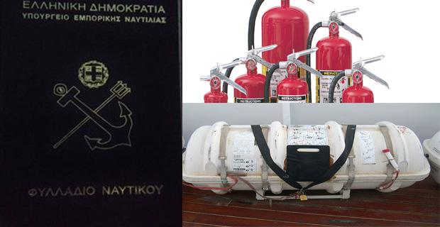 Έκδοση ναυτικού φυλλαδίου και σωστικών - e-Nautilia.gr | Το Ελληνικό Portal για την Ναυτιλία. Τελευταία νέα, άρθρα, Οπτικοακουστικό Υλικό