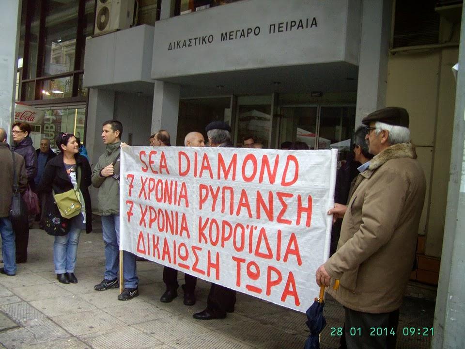sea_diamond_anavlithike_h_dikh_