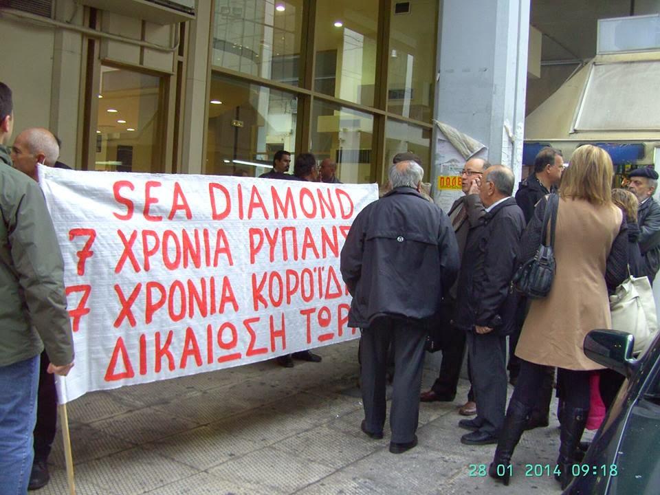 sea_diamond_anavlithike_h_dikh__