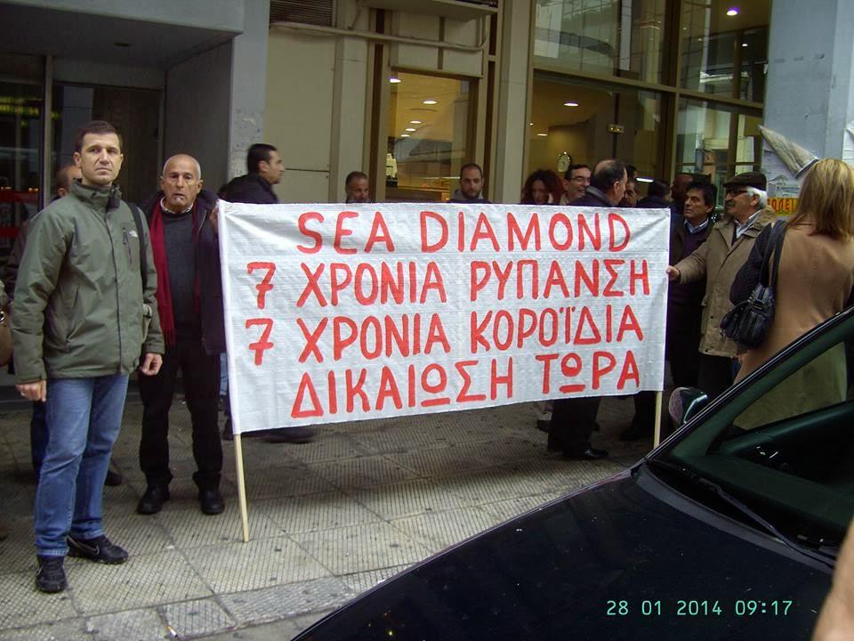 sea_diamond_anavlithike_h_dikh___