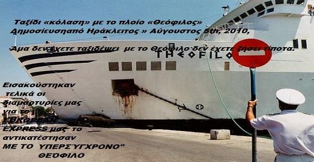 theofilos_aktoploia_