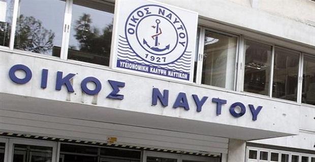 Κινητοποιήσεις ενάντια στη διάλυση του Οίκου Ναύτη - e-Nautilia.gr | Το Ελληνικό Portal για την Ναυτιλία. Τελευταία νέα, άρθρα, Οπτικοακουστικό Υλικό
