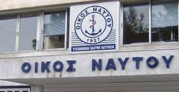 Διαμαρτυρία ΠΕΝΕΝ για το κλείσιμο του Οίκου Ναύτη - e-Nautilia.gr   Το Ελληνικό Portal για την Ναυτιλία. Τελευταία νέα, άρθρα, Οπτικοακουστικό Υλικό