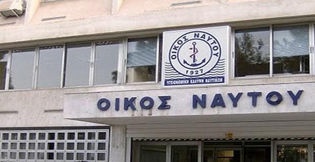 «Κάτω τα χέρια από τον Οίκο Ναύτη – τον ΕΟΠΥΥ» - e-Nautilia.gr   Το Ελληνικό Portal για την Ναυτιλία. Τελευταία νέα, άρθρα, Οπτικοακουστικό Υλικό