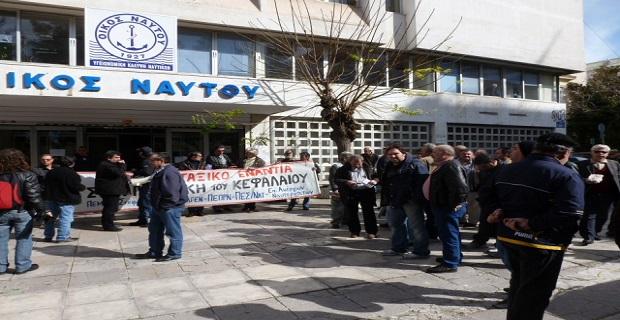 Οχι στο «ξεπούλημα» του Οίκου Ναύτη - e-Nautilia.gr | Το Ελληνικό Portal για την Ναυτιλία. Τελευταία νέα, άρθρα, Οπτικοακουστικό Υλικό