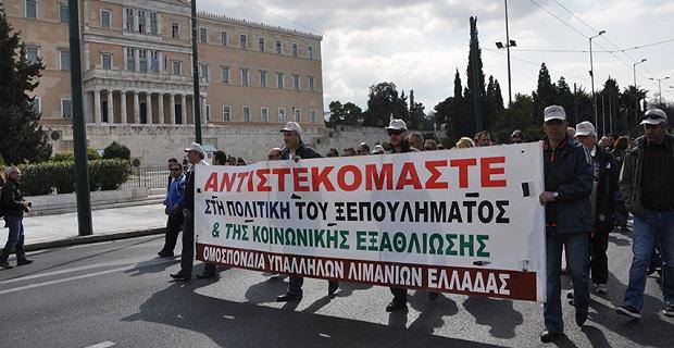 «Συντρίβουν τα δικαιώματα των εργαζομένων για τα συμφέροντα του κεφαλαίου» - e-Nautilia.gr | Το Ελληνικό Portal για την Ναυτιλία. Τελευταία νέα, άρθρα, Οπτικοακουστικό Υλικό