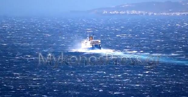 Μάχη με τα κύματα έδωσε το SuperFerry ανοιχτά της Μυκόνου - e-Nautilia.gr | Το Ελληνικό Portal για την Ναυτιλία. Τελευταία νέα, άρθρα, Οπτικοακουστικό Υλικό