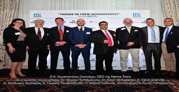 Με εξαιρετική επιτυχία ολοκληρώθηκε το 2nd Maritime Trends Conference - e-Nautilia.gr | Το Ελληνικό Portal για την Ναυτιλία. Τελευταία νέα, άρθρα, Οπτικοακουστικό Υλικό