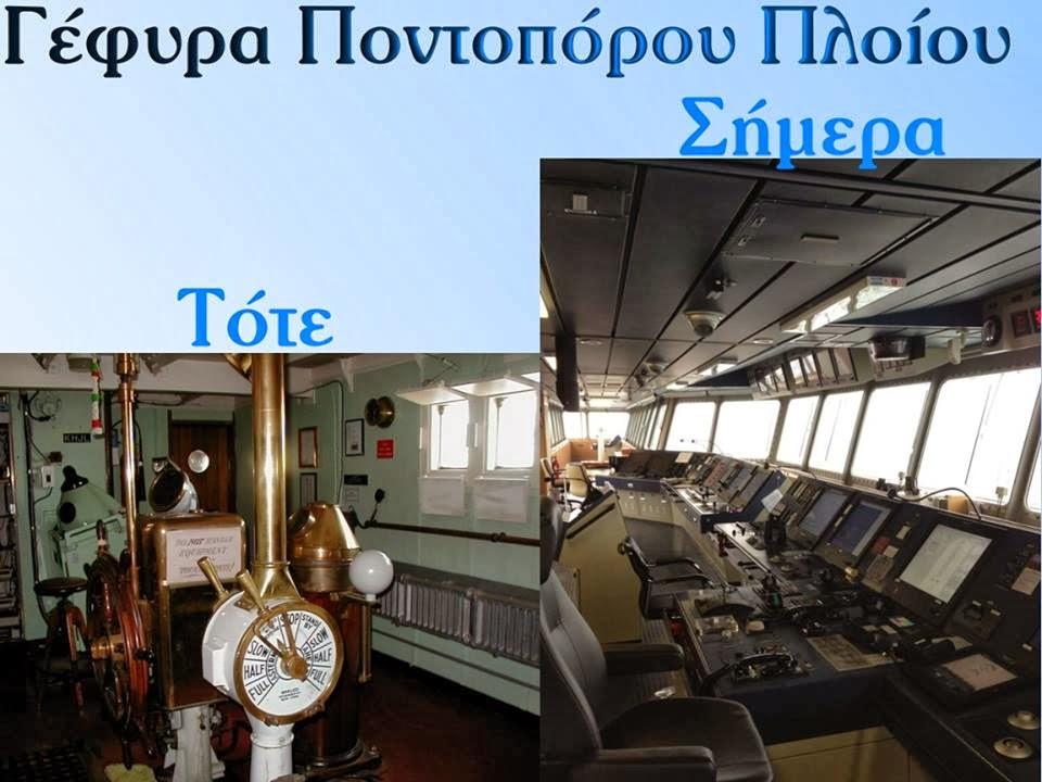 Τότε ή σήμερα; Eσείς τι λέτε; - e-Nautilia.gr | Το Ελληνικό Portal για την Ναυτιλία. Τελευταία νέα, άρθρα, Οπτικοακουστικό Υλικό
