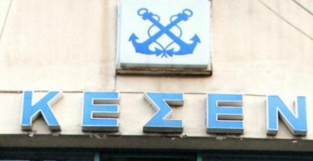«Προκλητικά το ΥΝΑ καταργεί το επίδομα φοίτησης του ΚΕΣΕΝ» - e-Nautilia.gr   Το Ελληνικό Portal για την Ναυτιλία. Τελευταία νέα, άρθρα, Οπτικοακουστικό Υλικό