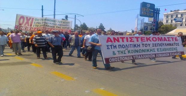 Mέτωπο κατά της πώλησης του ΟΛΠ - e-Nautilia.gr | Το Ελληνικό Portal για την Ναυτιλία. Τελευταία νέα, άρθρα, Οπτικοακουστικό Υλικό