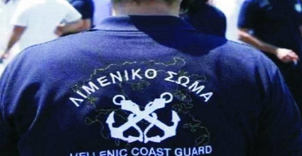 Προκήρυξη διαγωνισμού για κατάταξη 9 αξιωματικών στο Λιμενικό - e-Nautilia.gr | Το Ελληνικό Portal για την Ναυτιλία. Τελευταία νέα, άρθρα, Οπτικοακουστικό Υλικό