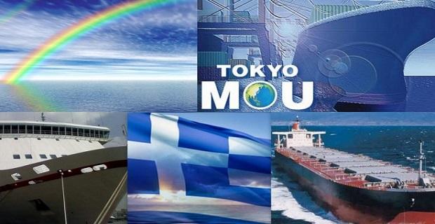 Η Ελλάδα στο Λευκό Κατάλογο του Paris MoU και του Tokyo MoU - e-Nautilia.gr | Το Ελληνικό Portal για την Ναυτιλία. Τελευταία νέα, άρθρα, Οπτικοακουστικό Υλικό