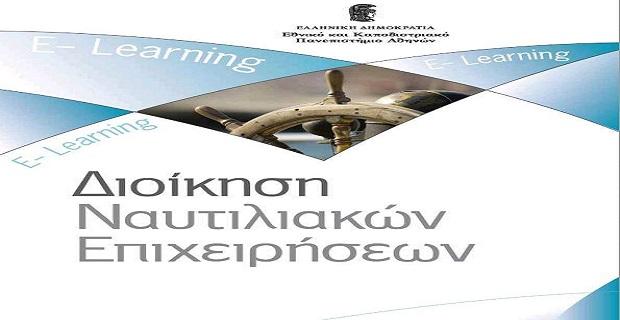 Πρόγραμμα Εξειδικευμένης Επιμόρφωσης του Πανεπιστημίου Αθηνών - e-Nautilia.gr | Το Ελληνικό Portal για την Ναυτιλία. Τελευταία νέα, άρθρα, Οπτικοακουστικό Υλικό