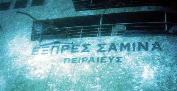 Αποζημιώσεις για τους συγγενείς θυμάτων του Σάμινα - e-Nautilia.gr | Το Ελληνικό Portal για την Ναυτιλία. Τελευταία νέα, άρθρα, Οπτικοακουστικό Υλικό