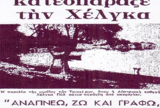 Φωτογραφία από εφημερίδα της εποχής