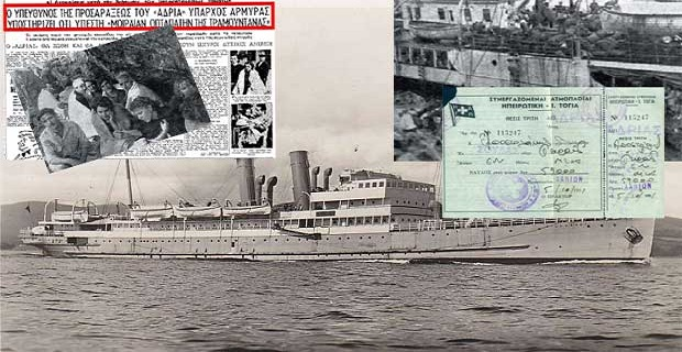 Το ναυάγιο του πλοίου «ΑΔΡΙΑΣ» (Photos) - e-Nautilia.gr | Το Ελληνικό Portal για την Ναυτιλία. Τελευταία νέα, άρθρα, Οπτικοακουστικό Υλικό