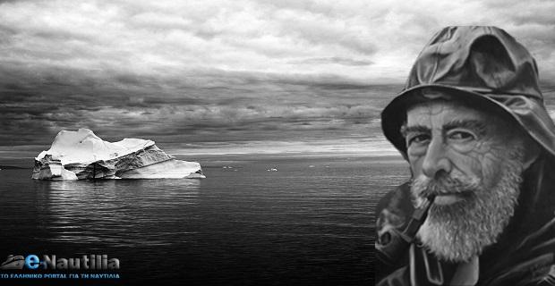 Εμείς οι ναυτικοί… - e-Nautilia.gr | Το Ελληνικό Portal για την Ναυτιλία. Τελευταία νέα, άρθρα, Οπτικοακουστικό Υλικό