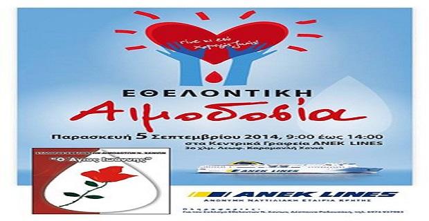 Εθελοντική αιμοδοσία στα γραφεία της ΑΝΕΚ LINES - e-Nautilia.gr   Το Ελληνικό Portal για την Ναυτιλία. Τελευταία νέα, άρθρα, Οπτικοακουστικό Υλικό