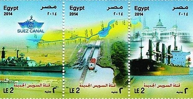 Απίστευτο: Γραμματόσημο της διώρυγας του Σουέζ απεικονίζει το κανάλι του Παναμά! [pics] - e-Nautilia.gr | Το Ελληνικό Portal για την Ναυτιλία. Τελευταία νέα, άρθρα, Οπτικοακουστικό Υλικό
