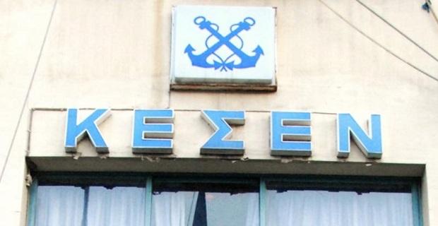 Δεν πραγματοποιήθηκε η έναρξη του ΚΕΣΕΝ - e-Nautilia.gr | Το Ελληνικό Portal για την Ναυτιλία. Τελευταία νέα, άρθρα, Οπτικοακουστικό Υλικό