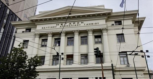 Καταγγελία για τα διαπραττόμενα εγκλήματα του ταμείου της απάτης ΝΑΤ - e-Nautilia.gr | Το Ελληνικό Portal για την Ναυτιλία. Τελευταία νέα, άρθρα, Οπτικοακουστικό Υλικό