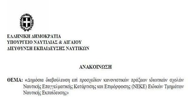 Δημόσια διαβούλευση για την ίδρυση ιδιωτικών σχολών ναυτικής εκπαίδευσης - e-Nautilia.gr | Το Ελληνικό Portal για την Ναυτιλία. Τελευταία νέα, άρθρα, Οπτικοακουστικό Υλικό