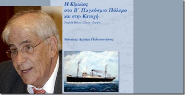 «Έφυγε» ο Μανώλης Πελοποννήσιος-Καλό ταξίδι ναύαρχε! - e-Nautilia.gr   Το Ελληνικό Portal για την Ναυτιλία. Τελευταία νέα, άρθρα, Οπτικοακουστικό Υλικό