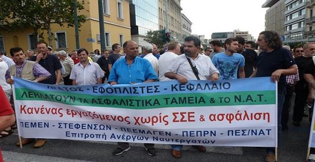 ΠΕΝΕΝ:«Απάντηση στις συκοφαντίες του κομματικού συνδικαλισμού» - e-Nautilia.gr   Το Ελληνικό Portal για την Ναυτιλία. Τελευταία νέα, άρθρα, Οπτικοακουστικό Υλικό