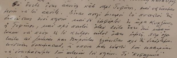 Tyfonas-_epistol-1i