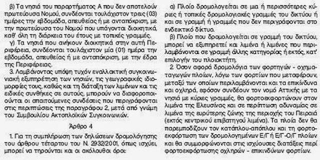 kathorismos_aktoploikon_sugkoinonion_