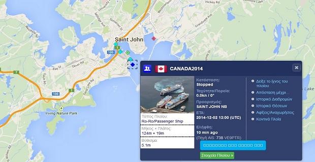 Η άφιξη του «Blue Star Ithaki στον Καναδά»! – ποιά Ελληνικά πλοία συνάντησε εκεί; [pics] - e-Nautilia.gr | Το Ελληνικό Portal για την Ναυτιλία. Τελευταία νέα, άρθρα, Οπτικοακουστικό Υλικό