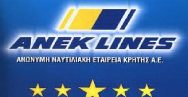 ΑΝΕΚ: 43.685.197 μετοχές πέρασαν στην Τράπεζα Πειραιώς - e-Nautilia.gr | Το Ελληνικό Portal για την Ναυτιλία. Τελευταία νέα, άρθρα, Οπτικοακουστικό Υλικό
