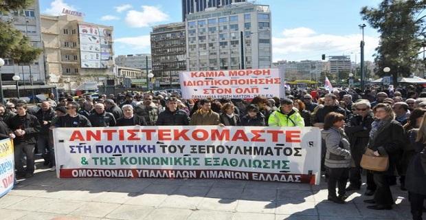 Απεργιακές κινητοποιήσεις ξεκινάει η ΟΜΥΛΕ - e-Nautilia.gr   Το Ελληνικό Portal για την Ναυτιλία. Τελευταία νέα, άρθρα, Οπτικοακουστικό Υλικό
