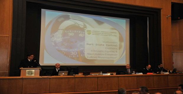 Συνάντηση εργασίας (Workshop) σε θέματα Port State Control - e-Nautilia.gr | Το Ελληνικό Portal για την Ναυτιλία. Τελευταία νέα, άρθρα, Οπτικοακουστικό Υλικό