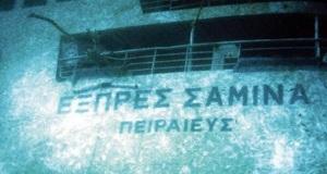 Η ζωή μου βυθίστηκε μαζί του στο ναυάγιο του Σάμινα…