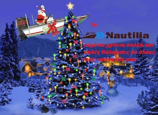 Χρόνια πολλά και καλά ταξίδια στους ναυτικούς μας! - e-Nautilia.gr | Το Ελληνικό Portal για την Ναυτιλία. Τελευταία νέα, άρθρα, Οπτικοακουστικό Υλικό