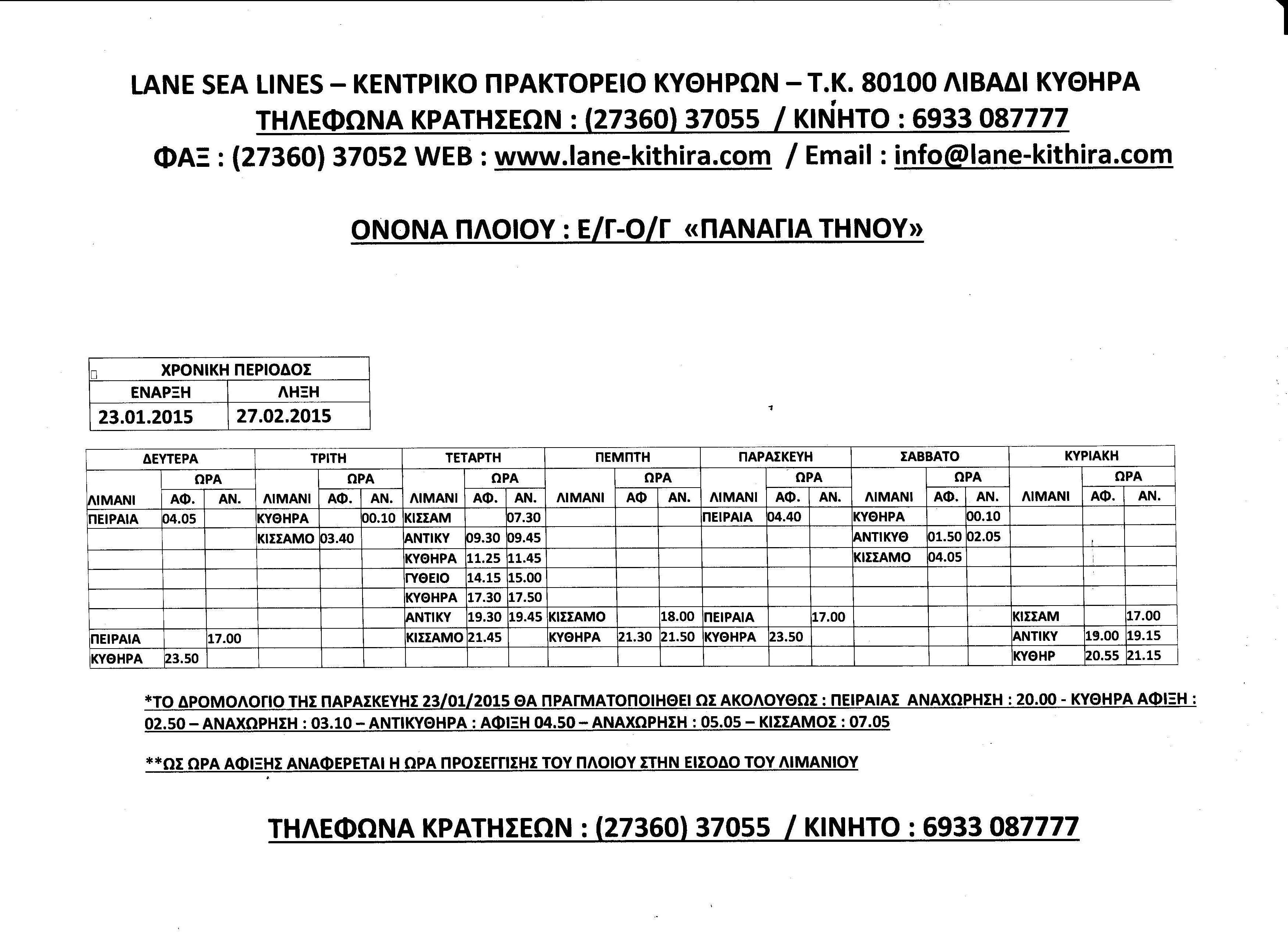 dromologia_panagia_tinou_