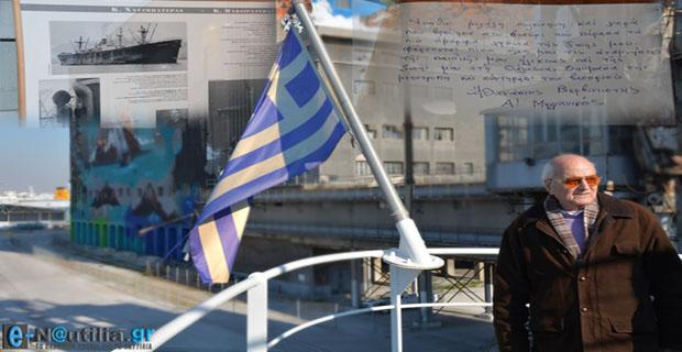 Ο άνθρωπος που πρωτομπαρκάρισε σε πλοία LIBERTY πριν 63 χρόνια επισκέφτηκε το «HELLAS LIBERTY» (Photos) - e-Nautilia.gr | Το Ελληνικό Portal για την Ναυτιλία. Τελευταία νέα, άρθρα, Οπτικοακουστικό Υλικό