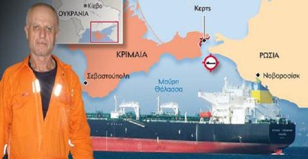 «Ξεχασμένοι» στη Μαύρη Θάλασσα Έλληνες ναυτικοί! - e-Nautilia.gr | Το Ελληνικό Portal για την Ναυτιλία. Τελευταία νέα, άρθρα, Οπτικοακουστικό Υλικό