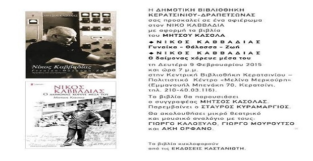 Αφιέρωμα της Δημοτικής Βιβλιοθήκης Κερατσινίου-Δραπετσώνας στο Νίκο Καββαδία - e-Nautilia.gr | Το Ελληνικό Portal για την Ναυτιλία. Τελευταία νέα, άρθρα, Οπτικοακουστικό Υλικό